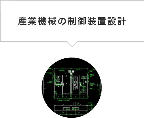 産業機械の制御装置設計